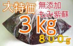 """Thumbnail of """"もみ紫蘇"""""""
