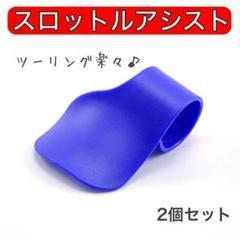 """Thumbnail of """"バイク スロットルアシスト アクセル補助 クルーズコントロール 青2【送料無料】"""""""