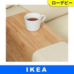 "Thumbnail of ""【新品】IKEA イケア RÖDEBY ローデビー アームレストトレイ"""