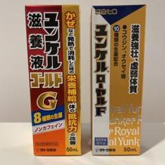 """Thumbnail of """"ユンケル ローヤル F と ゴールド G のセット"""""""