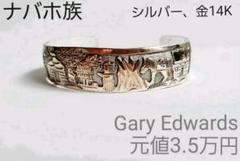 "Thumbnail of ""値下げ❗ 元値3.5万円 インディアンジュエリー ナバホ G. Edwards"""