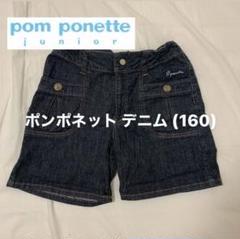 """Thumbnail of """"【ポンポネット】デニム ショートパンツ 刺繍 ドット (160)"""""""