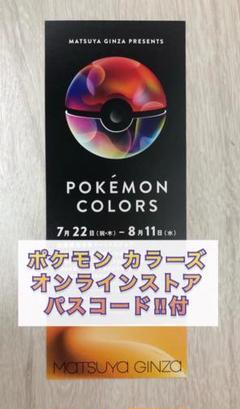 """Thumbnail of """"ポケモンカラーズ オンラインストア パスコード付会場配布パンフレット"""""""
