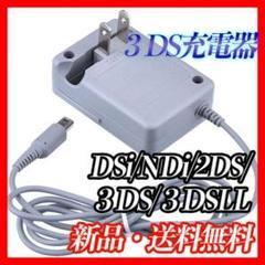 "Thumbnail of ""3DS 充電器 ACアダプタ"""