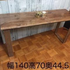"Thumbnail of ""机 テーブル 作業台 足は外れます 幅140 高75 奥44.5 ウォルナット"""