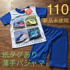 """Thumbnail of """"新品 110 新幹線 パジャマ 半袖 Tシャツ 半ズボン JR プラレール好きに"""""""