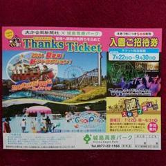 "Thumbnail of ""城島高原パーク 入園無料券"""