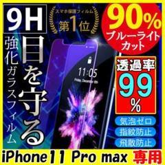 """Thumbnail of """"iPhone11promax アイフォン 画面保護フィルム 強化ガラス シールF"""""""