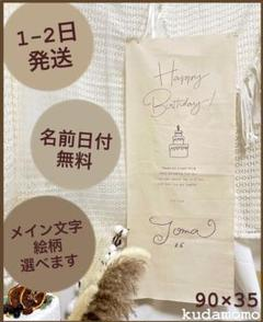 "Thumbnail of ""誕生日 タペストリー 名入れ 無料 飾り 100日 ハーフバースデー"""