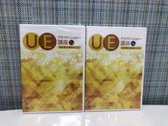 """Thumbnail of """"UE プラクティショナー講座 1日目2日目"""""""