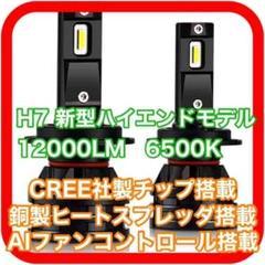 "Thumbnail of ""爆光 H7 LED ヘッドライト 6500K ハイエンドモデルb"""