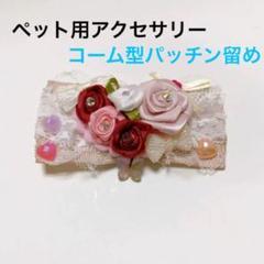 """Thumbnail of """"ペット用アクセサリー ハートの薔薇園 パッチンピン バレッタ クリップ 髪飾り"""""""