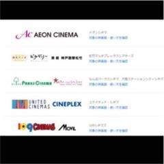 "Thumbnail of ""映画鑑賞チケット"""
