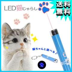 """Thumbnail of """"猫 おもちゃ レーザーポインター LEDライト 猫じゃらし ねこ ネコ 青 F"""""""