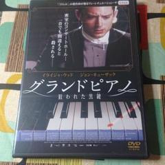 "Thumbnail of ""【映画】グランドピアノ    ~呪われた黒鍵~"""