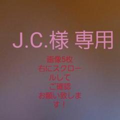 "Thumbnail of ""J.C.様専用"""