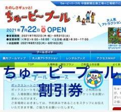"""Thumbnail of """"ちゅーぴープール 入場料割引券"""""""