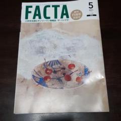 "Thumbnail of ""FACTA 5月号"""