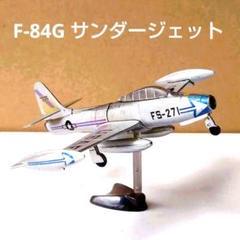 """Thumbnail of """"545★チョコエッグ 世界の戦闘機3-48 F-84G サンダージェット"""""""