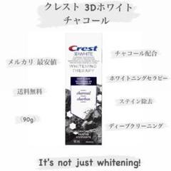 """Thumbnail of """"Crest クレスト 3Dホワイト チャコール ホワイトニング"""""""