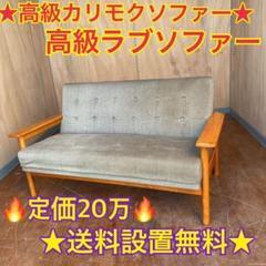 "Thumbnail of ""★★526  送料設置無料 カリモク 高級2Pソファー 美品 座り心地最上級"""