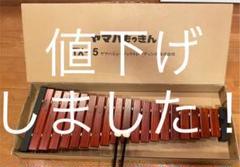 "Thumbnail of ""400円引き!ヤマハ 木琴 TX-5"""
