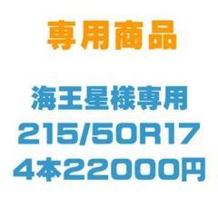 "Thumbnail of ""【♆ 海王星 ♆様専用】新品輸入タイヤ サマータイヤ 215/50R17 4本"""