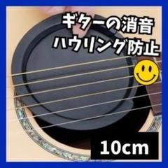 """Thumbnail of """"サウンドホールカバー ギター用 10cm アコギ エレアコ クラシックギター"""""""