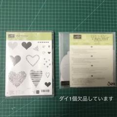 """Thumbnail of """"【欠品あり】スタンピンアップ HeartHapiness スタンプとダイ"""""""
