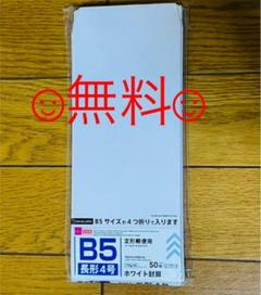"Thumbnail of ""封筒"""