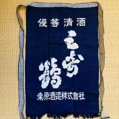 "Thumbnail of ""前掛け"""