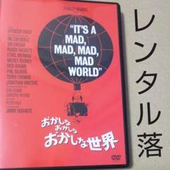 "Thumbnail of ""レンタル落ち/おかしなおかしなおかしな世界('63米)"""