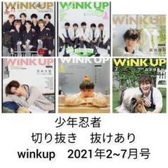 "Thumbnail of ""少年忍者 切り抜き winkup 2021年6月号"""