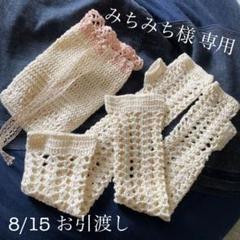 """Thumbnail of """"▫️みちみち様 アームカバー賜り中 〜8/15 ▫️"""""""