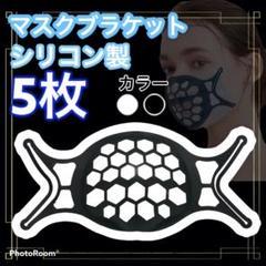 """Thumbnail of """"マスクブラケット 5枚 インナー フレーム  ブラック"""""""