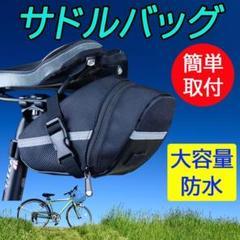 "Thumbnail of ""サドルバッグ サドルバック 自転車 バイク ロードバイク クロス サイクリング"""