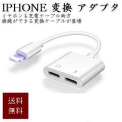 """Thumbnail of """"iPhone ライトニング 変換アダプタ イヤホン 変換 ケーブル 充電♡"""""""