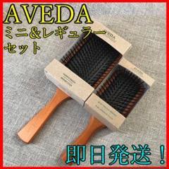 "Thumbnail of ""⭐パドルブラシ 2個セット AVEDA アヴェダ⭐ 男女兼用 新品&即日発送♪"""