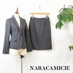 "Thumbnail of ""FJ0038 NARACAMICIE スカートスーツ セットアップ グレー  Ⅰ"""