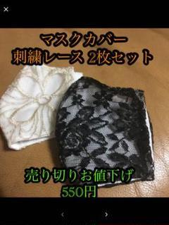 """Thumbnail of """"マスクカバー 刺繍レース 2枚セット セール"""""""