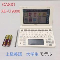 "Thumbnail of ""【美品】CASIO カシオ 上級英語・大学文系モデル 電子辞書 XD-U9800"""