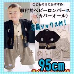 "Thumbnail of ""《新品》 袴ロンパース 足袋靴下付き 男の子 袴 着物 黒 95cm靴下"""