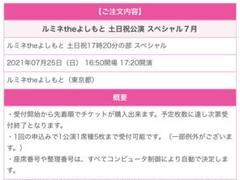 """Thumbnail of """"ルミネtheよしもと チケット 2枚 (7/25) かまいたち 他豪華出演者"""""""