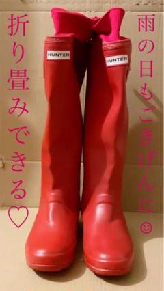 "Thumbnail of ""【レア折畳可!】バッグ付 Hunter ORIGINALTOUR レインブーツ"""