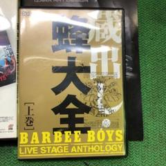"""Thumbnail of """"バービーボーイズ/蔵出し・蜂大全-BARBEE BOYS LIVE STAGE…"""""""
