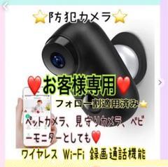 """Thumbnail of """"【防犯カメラ】ワイヤレス 屋外 wifi 電池式 能防水防塵 暗視撮影"""""""