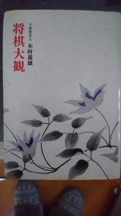 "Thumbnail of ""将棋大観"""
