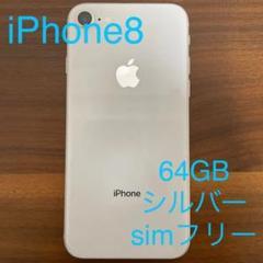 "Thumbnail of ""iPhone 8 本体 シルバー 64GB simフリー"""