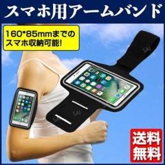 """Thumbnail of """"ランニング アームバンド スマホ  iPhone8 Plus 7 ブルー"""""""