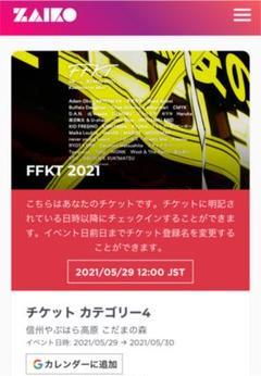 """Thumbnail of """"【mmmさまご購入分】FFKT2021 チケット2枚"""""""